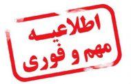لیست مشاغل و گروههای دارای محدودیت دو هفته ای در شهرستان رفسنجان در پی تشدید بیماری کرونا