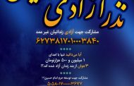 روایت همدلی رفسنجانیها در پویش نذر آزادی زندانیان