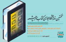 نخستین نمایشگاه مجازی کتاب سرچشمه برگزار میشود