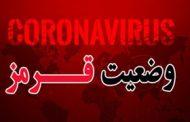 آغاز محدودیتهای کرونایی از فردا در استان کرمان/آژیر قرمز کرونایی در رفسنجان