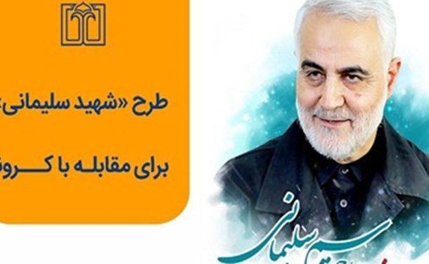 در اجرای طرح شهید سلیمانی هیچ کوتاهی را از فرمانداران نمیپذیرم/مسئولین نمی توانند استعفاء دهند