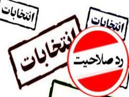 ۱۳۷ نفر از داوطلبان شوراهای شهر شهرستان رفسنجان تأئید صلاحیت شدند