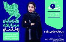 کسب رتبه برتر مسابقه بنیاد ملی نخبگان توسط دانشجوی رفسنجانی