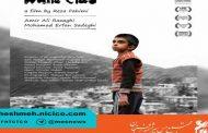 «سفیدپوش» نماینده سینمای کوتاه ایران در اسکار ۲۰۲۲ شد