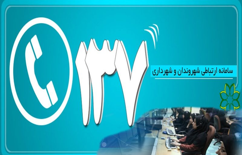 سامانه هوشمند ۱۳۷ شهرداری رفسنجان راه اندازی شد