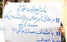 اعتراض به تأیید صلاحیت بعضی کاندیداها در سه روستای رفسنجان اوج گرفت