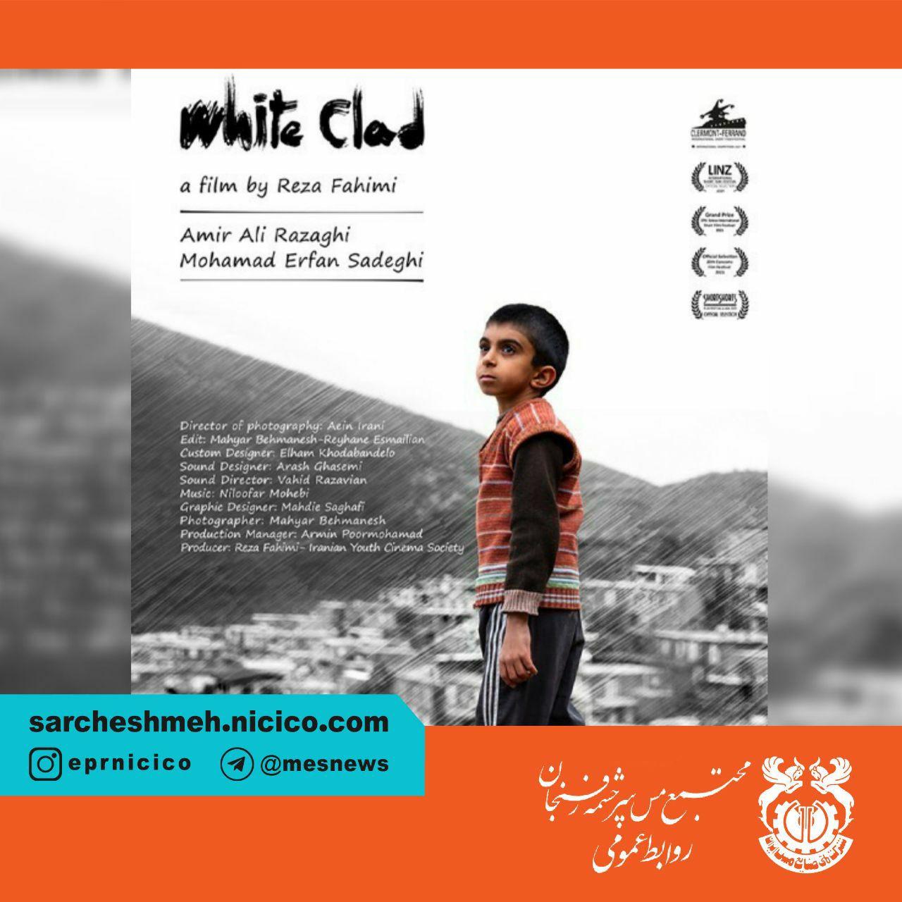 فیلم کوتاه «سفیدپوش»؛ نماینده سینمای ایران در اسکار آینده