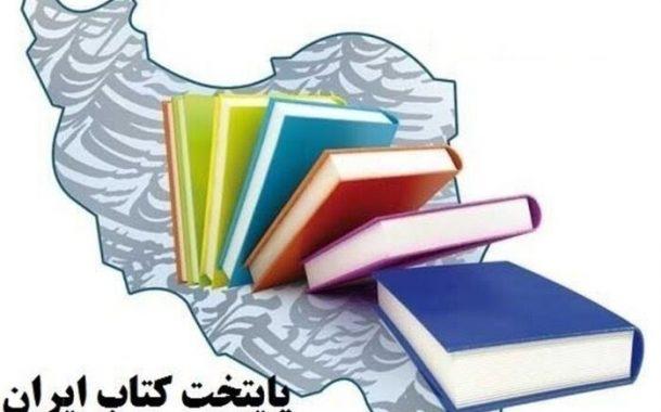 رفسنجان به مرحله نیمهنهایی «پایتخت کتاب ایران» راه یافت