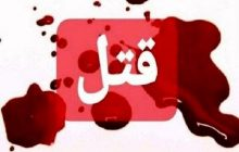 کشف جسد دختر تبعه افغانستانی در رفسنجان