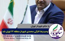 ماندگاری وحیدرضا انارکی محمدی در شهردار تهران