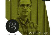 فیلمساز رفسنجانی داور سیوهشتمین جشنواره فیلم کوتاه تهران شد