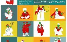 شهر سرچشمهِ رفسنجان میزبان جشنواره موسیقی نواحی ایران