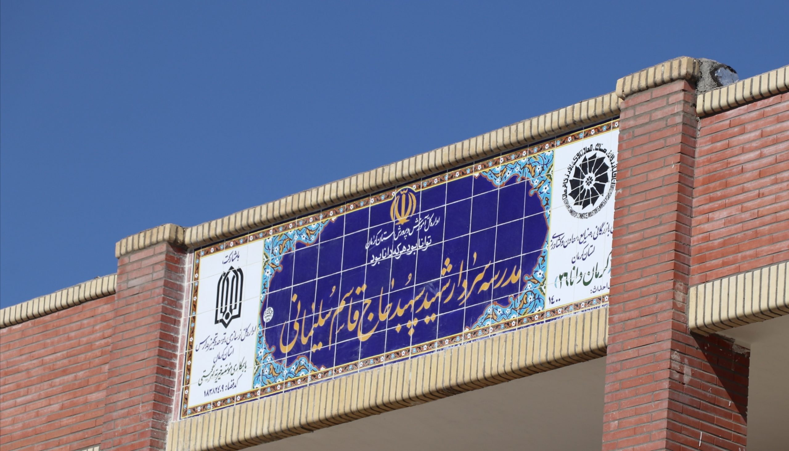 مدرسه ای ۹ کلاسه در کشکوئیه با پویش «کرمان دانا» افتتاح شد